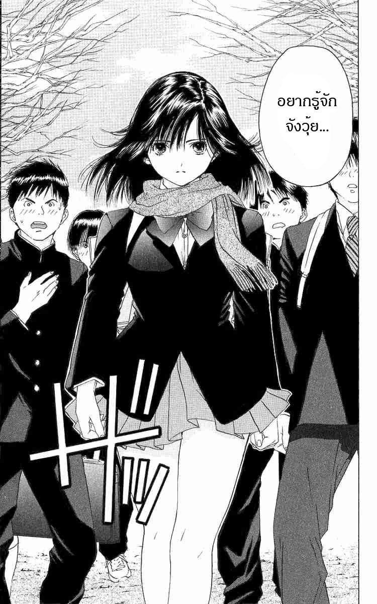 อ่านการ์ตูน Ichigo100 12 ภาพที่ 19