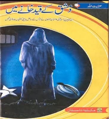DamashKayQaidkhanayMainByAnayatUllahBook - Damash Ke Qaidkhanay Main By Inayat Ullah