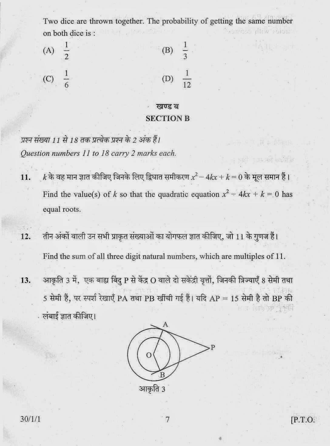 cbse class 10th mathematics question paper 2012 set-2