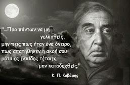 Απολείπειν ο Θεός Αντώνιον, Κ. Π. Καβάφη - Ανάλυση, Αφιέρωμα + Βίντεο)