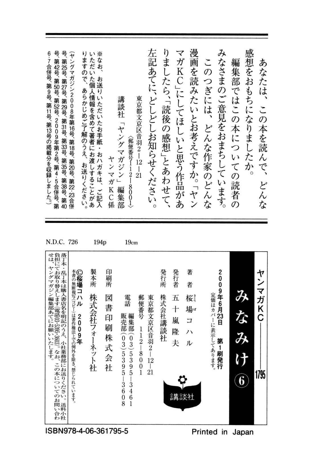 Minami-ke - Chapter 121