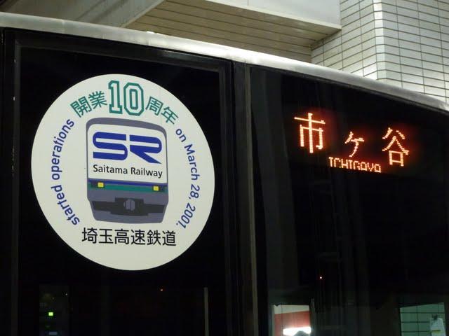 東京メトロ南北線 市ヶ谷行き 埼玉高速鉄道2000系ステッカー