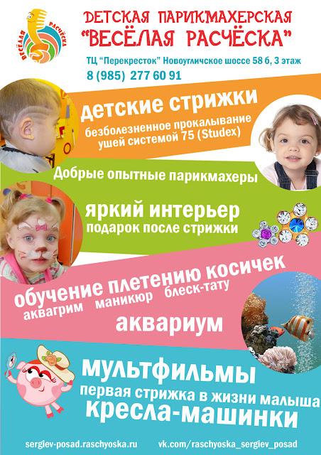 Детская парикмахерская «Весёлая Расчёска» – красота для детей и мам