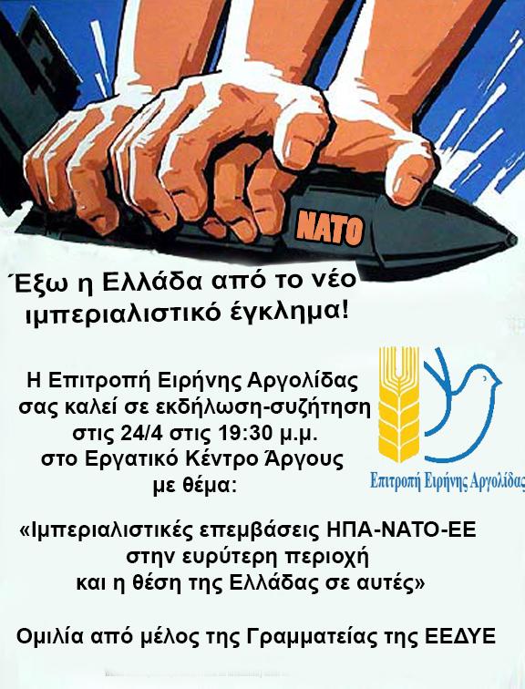 «Ιμπεριαλιστικές επεμβάσεις ΗΠΑ – ΝΑΤΟ – Ε.Ε. στην ευρύτερη περιοχή και η θέση της Ελλάδας σε αυτές