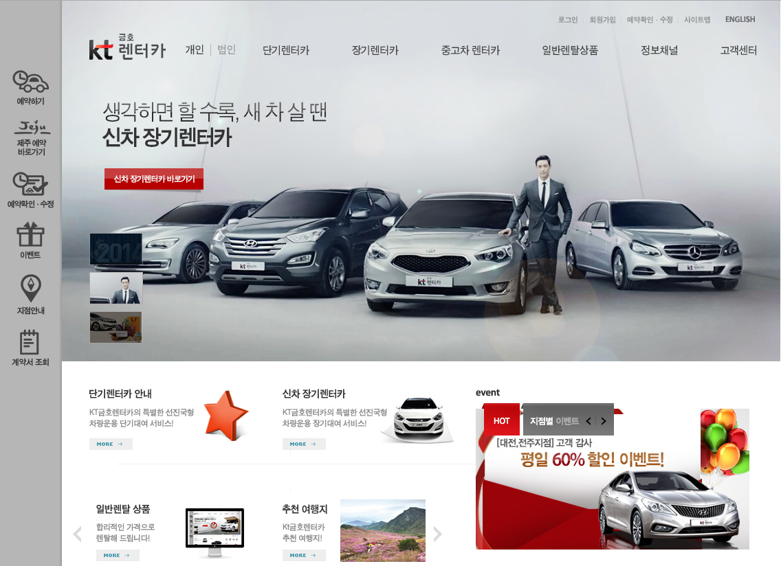 Kt Rent A Car Korea
