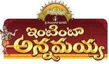 Intinta Annamayya Telugu Movie