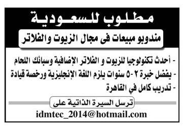 """اعلانات وظائف جريدة الاهرام الحكومية والخاصة داخل وخارج مصر اليوم """" 30 اعلان مختلف """""""