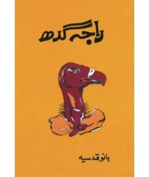 sochiye aur ameer bano pdf free download