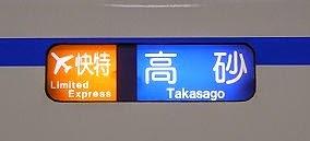 京成電鉄 快速特急 青砥行き1 3700形側面