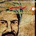 ابن النفيس واتجاهات الطب العربي العلمية pdf _ د.بركات محمد مراد