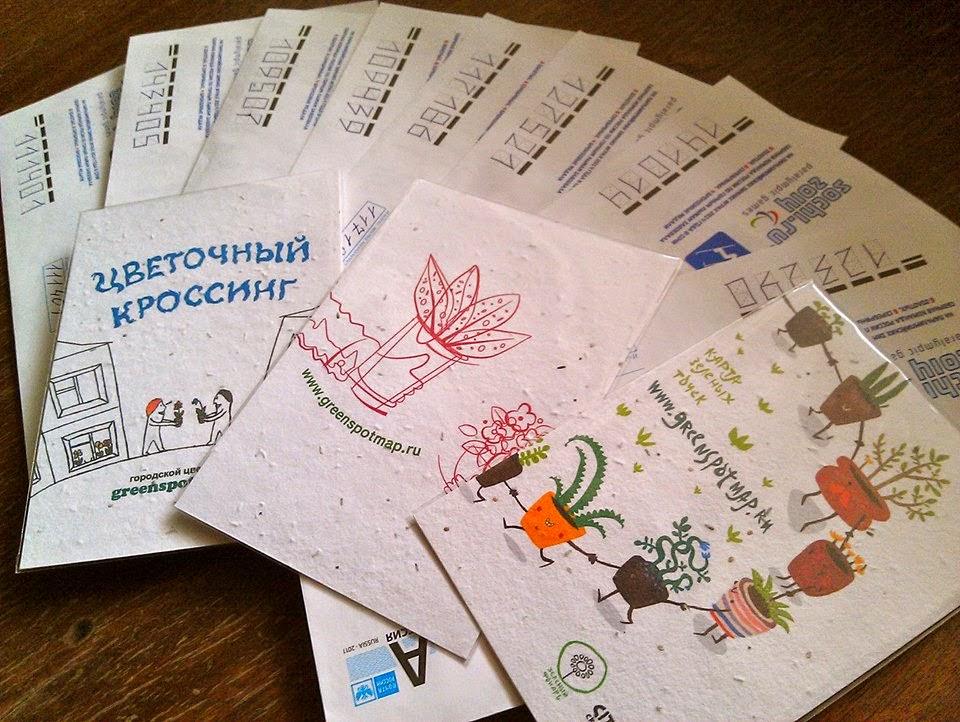 Живые открытки отправить на почту