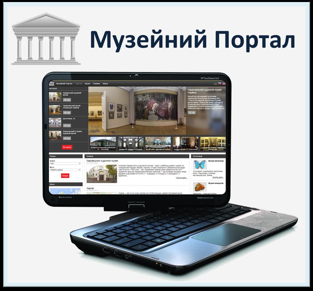 Музейний Портал