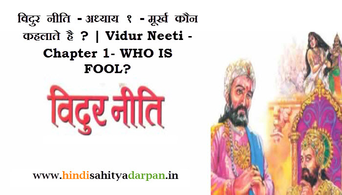 vidur neeti in hindi,hindi vidur neeti