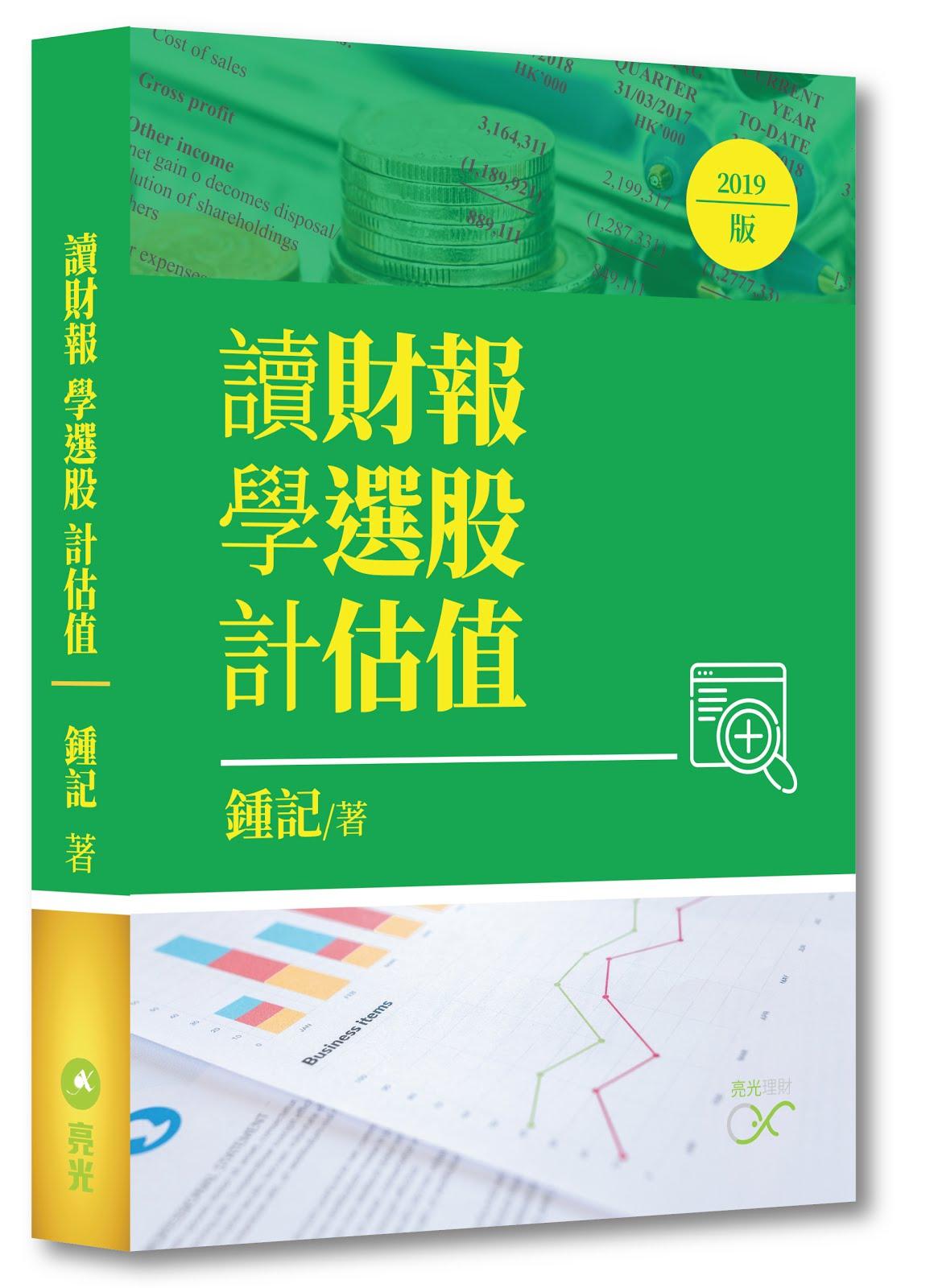 《讀財報 學選股 計估值》2019年新版