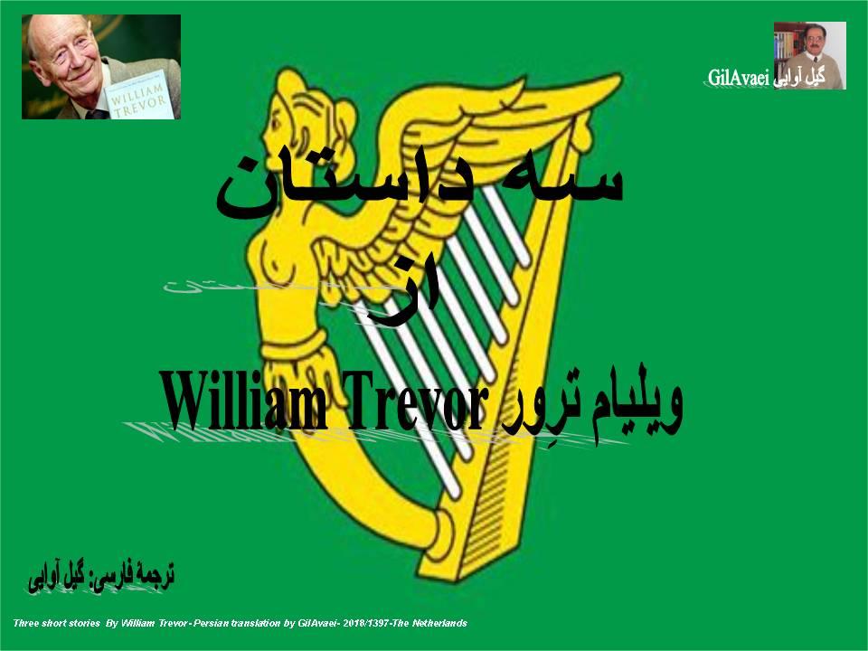 سه داستان از ویلیام ترِور نویسندۀ نامدار ایرلندی