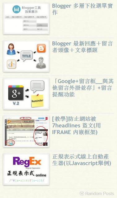 blogger-random-posts-Blogger 隨機文章 + 自訂尺寸縮圖  側邊欄工具