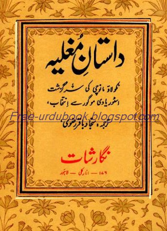 separation of east pakistan in urdu pdf