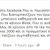 """Kαλώς ήλθατε στο facebook..."""