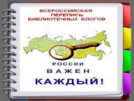 Блог во всероссийской переписи блогов