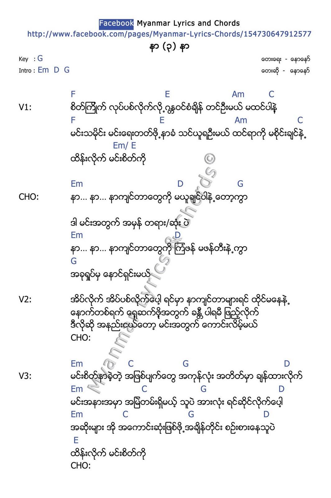 Lyrics: Myanmar Songs Lyrics: Some Of Naw Naw's Lyric