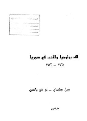 الأدب والأديلوجيا في سوريا