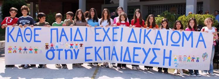 ΕΚΠΑΙΔΕΥΤΙΚΟ ΙΣΤΟΛΟΓΙΟ
