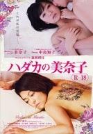Bà Mẹ Tuổi 15 - Undressed Minako