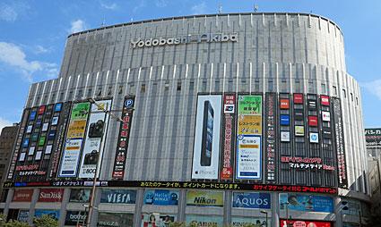 Yodobashi Akiba Akihabara, Tokyo.