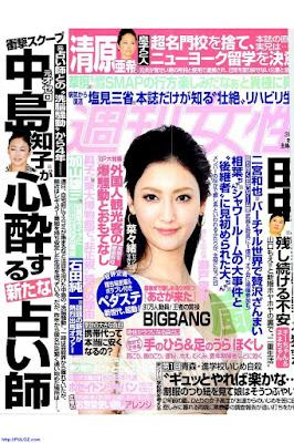 週刊女性 2016-03-15号 Weekly Women