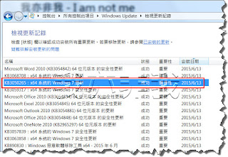 看去原兇似乎是:KB3050265 : x64 系統的  Windows 7 更新