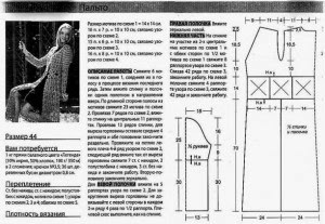 Женское пальто крючком схема и описание