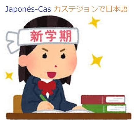 Japonés-Cas