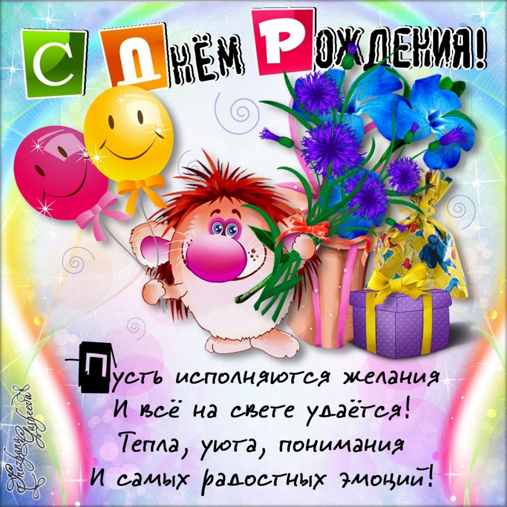 С днем рождения поздравления для женщины веселые