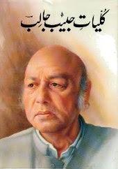 Habib-Jalib-Poetry-Book