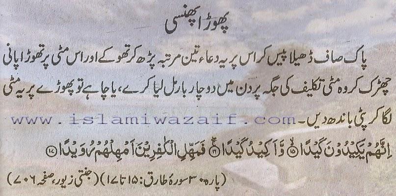 phora phunsi ka ilaj in urdu