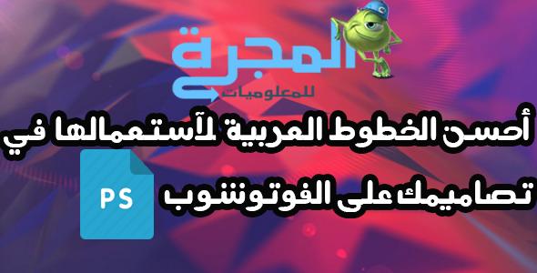 حمل أفضل خطوط عربية لإستعمالها في تصاميمك على الفوتوشوب flat8_prev.png