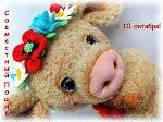 СП свинки Василинки