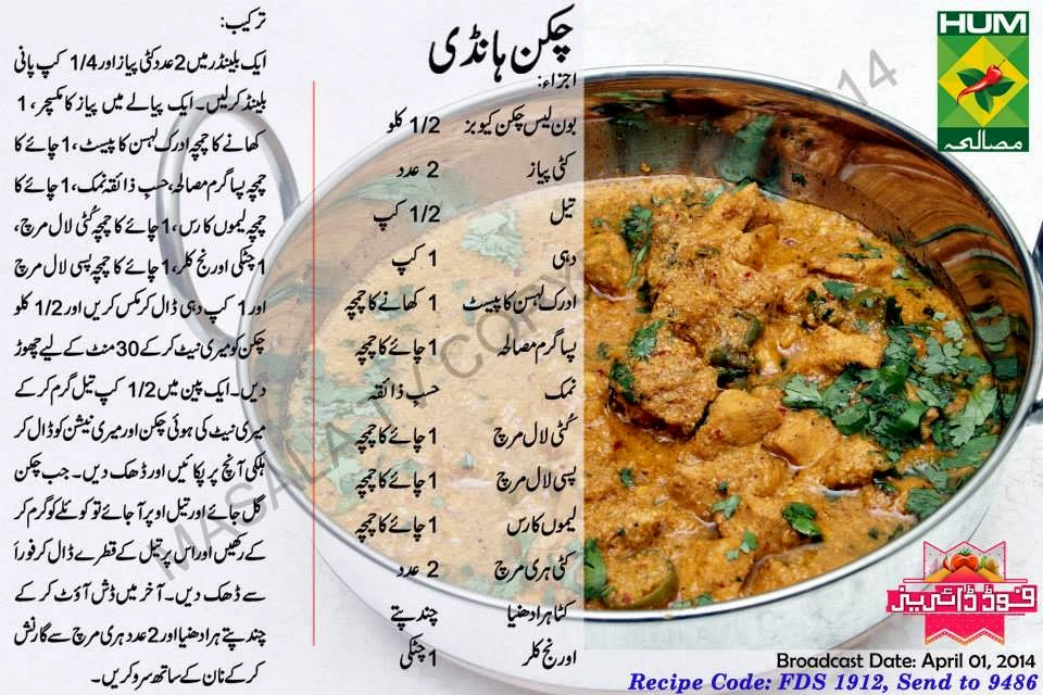 Food Diaries: Chicken Handi