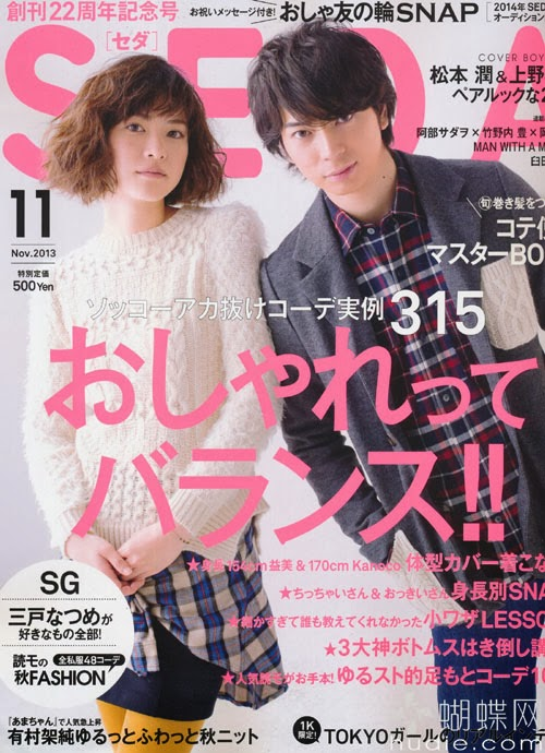 Seda November 2013 japanese magazine scans