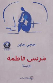 تحميل  رواية مرسى فاطمة PDF