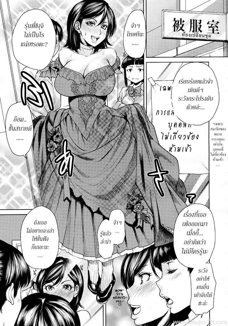 บทเสียว ซ้อมมีเซ็กส์ 3 - หน้า 5