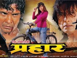 Prahar 2011 Nepali Movie Watch Online