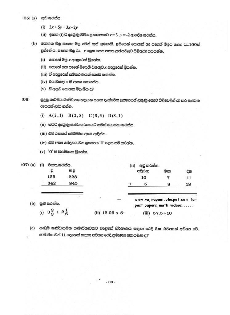 mathematics papers grade 10 Grade 10 math printable worksheets, online practice and online tests.