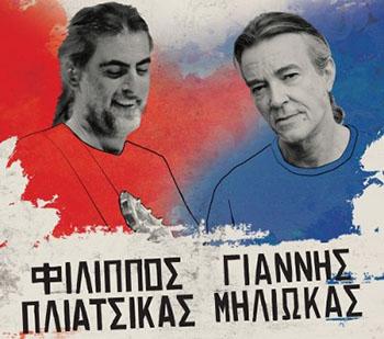 Φίλιππος Πλιάτσικας & Γιάννης Μηλιώκας στο Φεστιβάλ Αμαρουσίου