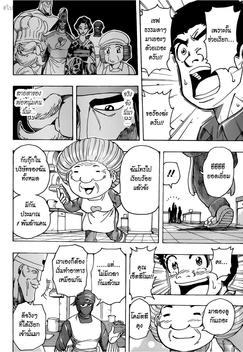 อ่านการ์ตูน Toriko 203 ภาพที่ 17