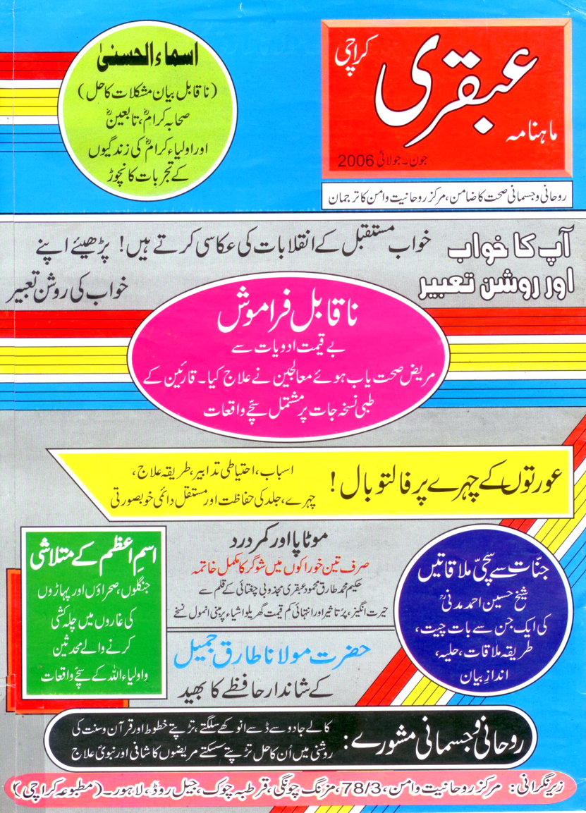 the first edition of ubqari magazine pbulished in june 2006