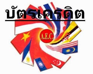สมัครบัตรเครดิต AEC