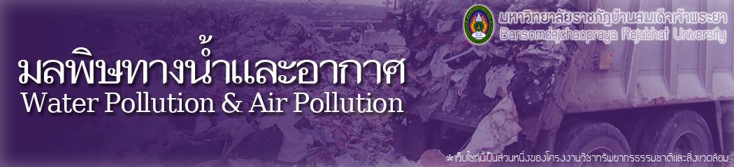 มลพิษทางน้ำและอากาศ