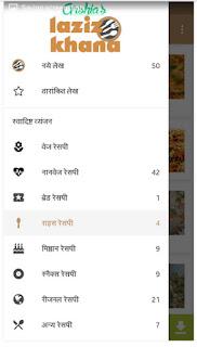 Laziz Khana Mobile App