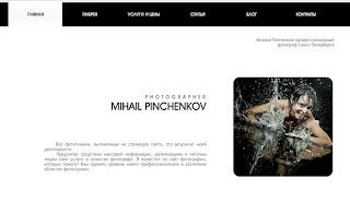 Michael Pinchenkov